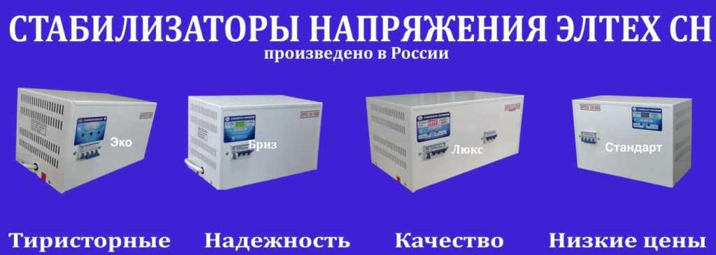 stabilizatory_napryazheniya